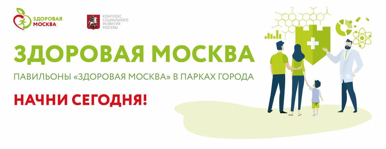 Здоровая Москва - павильоны ЗДОРОВАЯ МОСКВА в парках города