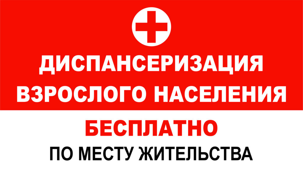 В ГБУЗ «ГКБ им. Ф.И. Иноземцева ДЗМ» НЕ проводят диспансеризацию и вакцинацию населения.