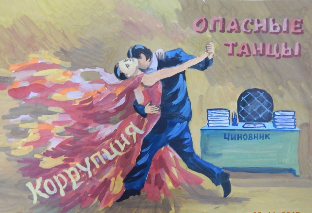 """""""Вместе против коррупции"""" - 2018"""""""